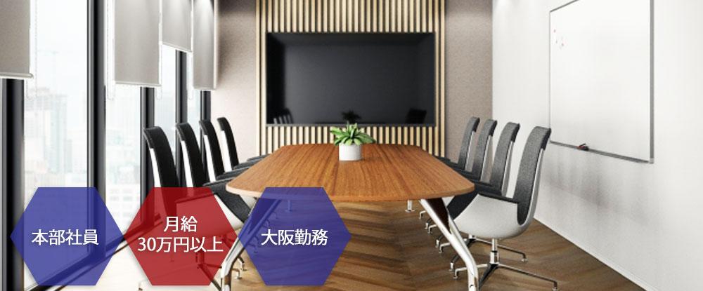 株式会社GALA/本部社員◆月給30万円以上/自発的に行動できる方・裁量をもって働きたい方歓迎/大阪本社◆