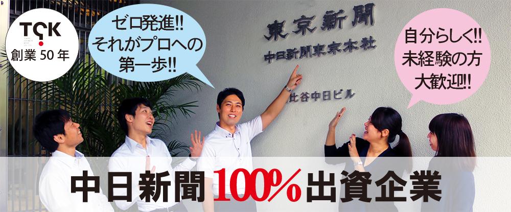 東京中日企業株式会社の求人情報