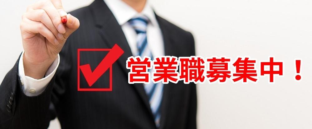 株式会社ヘリオス/法人営業職◆法人営業経験者歓迎/残業ほぼ無し◆