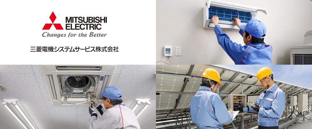 三菱電機システムサービス株式会社の求人情報