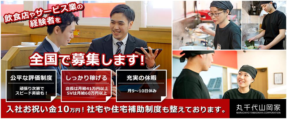株式会社丸千代山岡家の求人情報