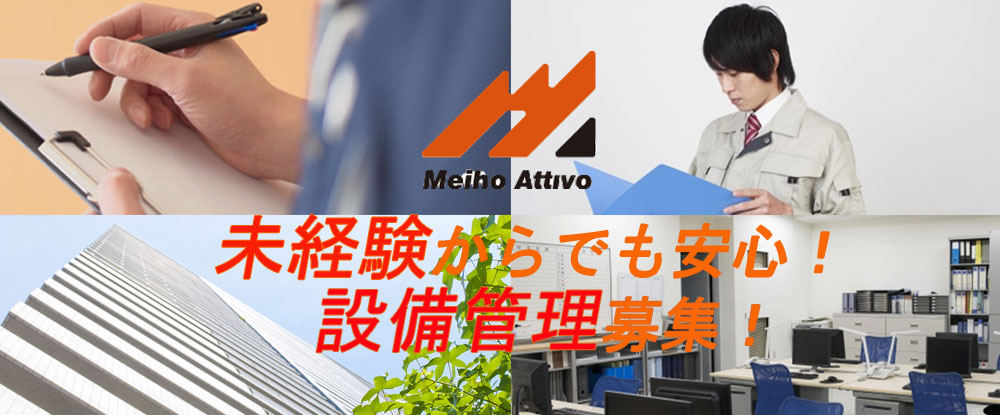 株式会社メイホーアティーボの求人情報