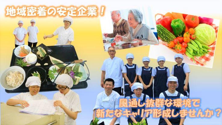 ヤマト食品株式会社の求人情報