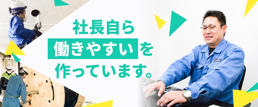 エコラインジャパン株式会社の求人情報