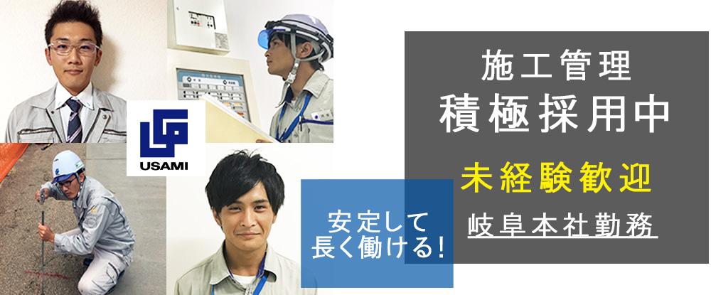 株式会社宇佐美組の求人情報