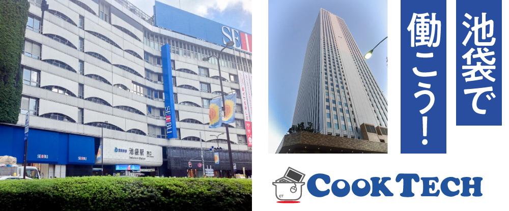 クックテック株式会社の求人情報