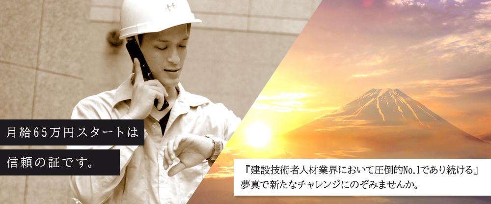 株式会社夢真/施工管理◆月給65万円以上/年齢不問/転勤なし/全国に案件あり◆