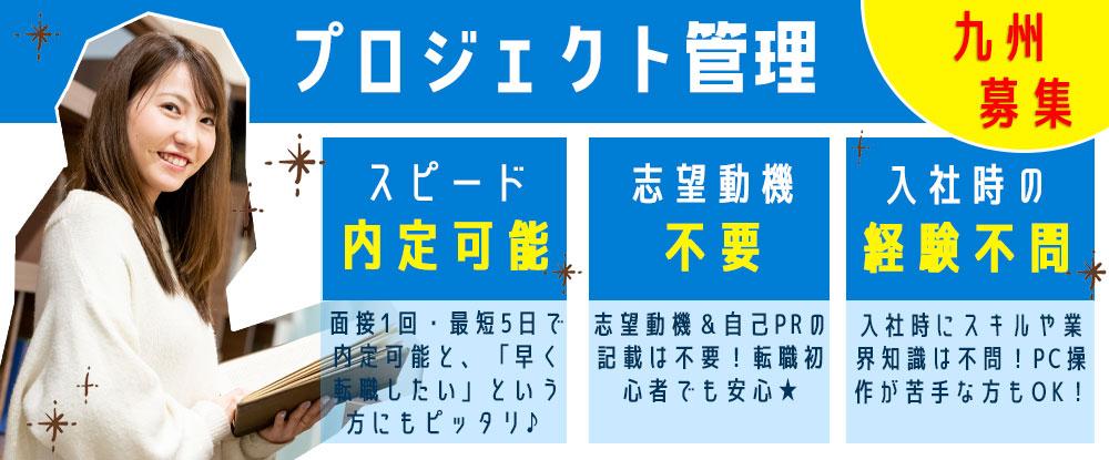 株式会社夢真/プロジェクト管理◆九州エリア募集!未経験でも月給25万円以上!土日祝休み!志望動機不要!◆