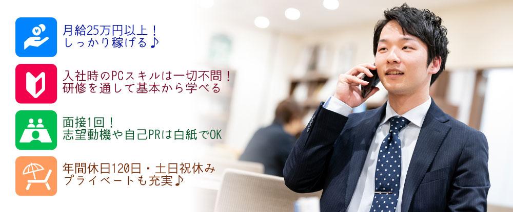 株式会社夢真の求人情報-00