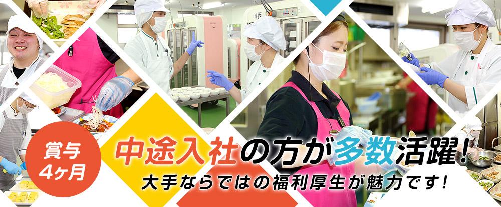 富士産業株式会社の求人情報