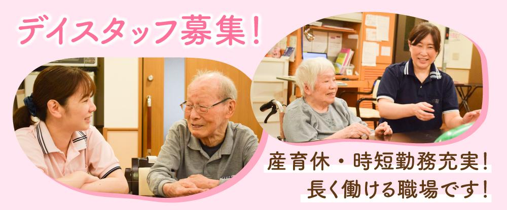 社会福祉法人寿山会の求人情報