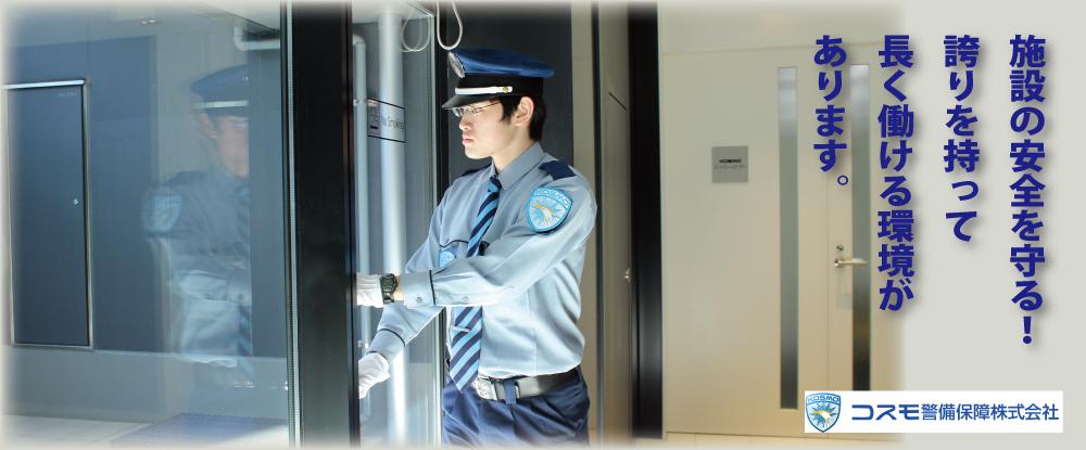 コスモ警備保障株式会社の求人情報