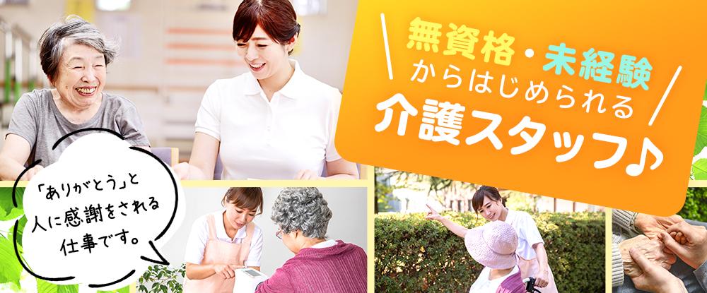 医療法人社団啓神会の求人情報