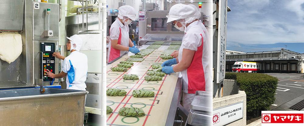 山崎製パン株式会社/製造スタッフ◆各種パンや和菓子、洋菓子など/未経験OK/おなじみの商品製造に携われます!◆