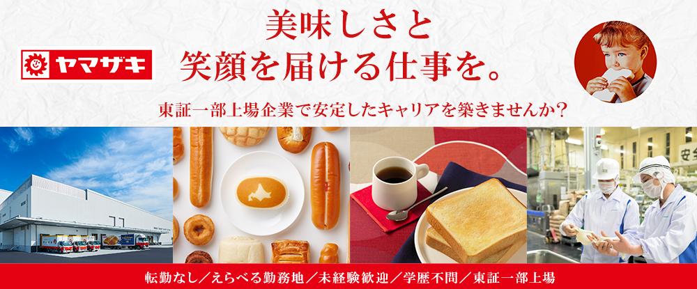 山崎製パン株式会社の求人情報