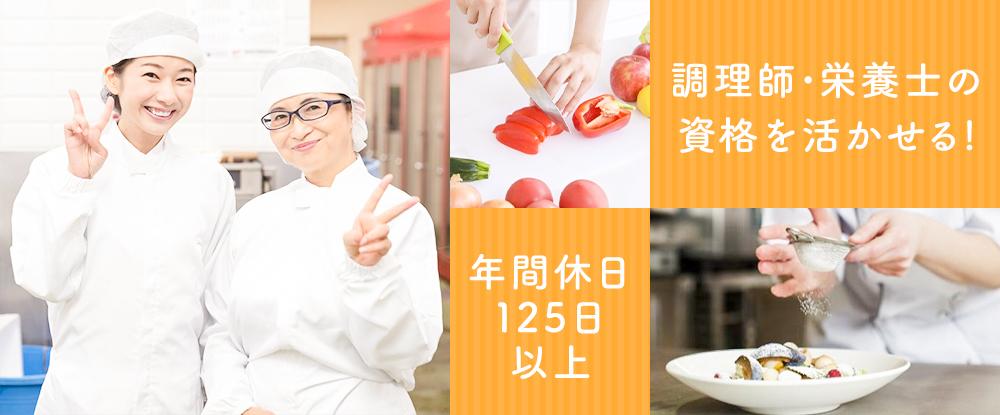株式会社トウショク/都立墨田特別支援学校の調理責任者◆調理師・栄養士の資格を活かして活躍!年休125日以上!