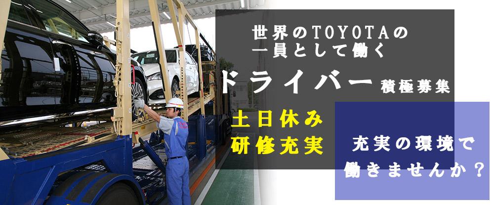 トヨタ輸送株式会社/完成車の乗務員(ドライバー)◆未経験OK/年休120日以上/年3回長期連休/トヨタ自動車関連企業◆