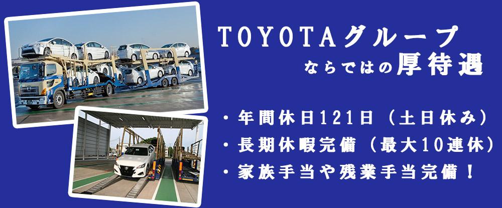 トヨタ輸送株式会社/キャリアカードライバー《8/10福岡にて選考会開催!》◆未経験OK/年休120日以上◆