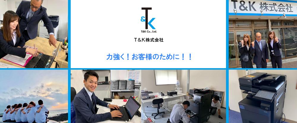 T&K株式会社/SE(システムエンジニア)◆経験者優遇・未経験者歓迎/充実のサポート/完全週休二日制/年間休日120