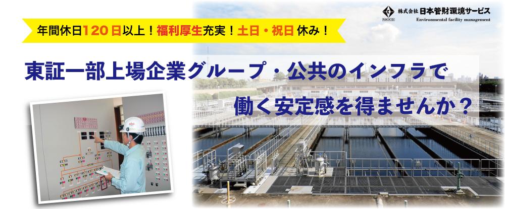 株式会社日本管財環境サービスの求人情報