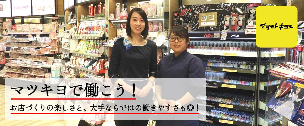株式会社マツモトキヨシ九州販売の求人情報