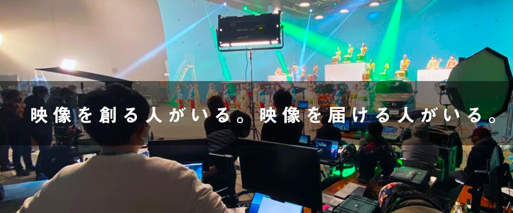 goraku株式会社/映像制作(プロデュース職)◆未経験OK/土日祝休み/CMやMV等を担当/マーケティングも参加できる◆