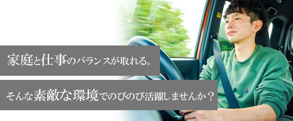 株式会社エムエスロジ/ドライバー(日勤のみ)◆未経験歓迎/コロナ禍業績好調/有給取得促進中/プライベート充実◆
