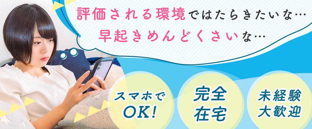 株式会社PRIME/ライブ配信アプリ『Pococha』のライバー◆未経験歓迎/在宅勤務/即日採用/稼げる!
